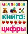 - Моя первая книга. Цифры обложка книги
