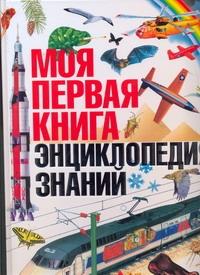 - Моя первая книга. Энциклопедия знаний обложка книги