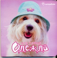 Гриценко М.О. - Моя первая одежда обложка книги