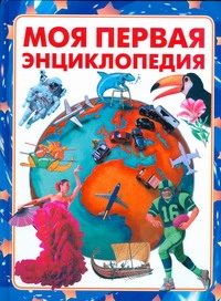 Моя первая энциклопедия обложка книги