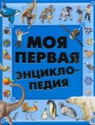 Чайка Е.С. - Моя первая энциклопедия' обложка книги