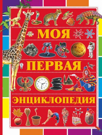 Моя первая энциклопедия Чайка Е.С.