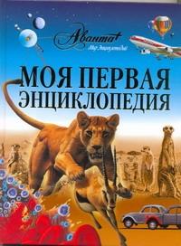 - Моя первая энциклопедия обложка книги