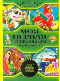 - Моя первая энциклопедия в раскрасках обложка книги