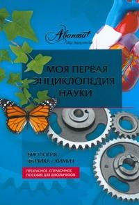 - Моя первая энциклопедия науки. Биология. Физика. Химия обложка книги