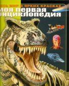 Моя первая энциклопедия. Весь мир в ярких красках