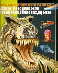 . - Моя первая энциклопедия. Весь мир в ярких красках обложка книги