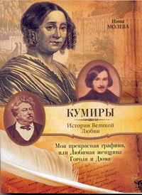 Моя прекрасная графиня, или Любимая женщина Гоголя и Дюма Молева Н.М.