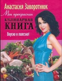Моя прекрасная кулинарная книга. Вкусно и полезно обложка книги