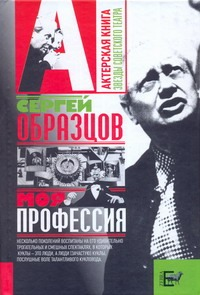 Образцов С.В. - Моя профессия обложка книги