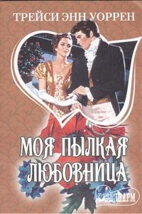 Уоррен Т.Э. - Моя пылкая любовница обложка книги
