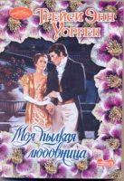 Уоррен Т.Э. - Моя пылкая любовница' обложка книги