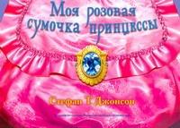 Яковлева Татьяна Сергеевна - Моя розовая сумочка принцессы обложка книги