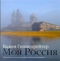 Моя Россия ( Гиппенрейтер В.Е.  )