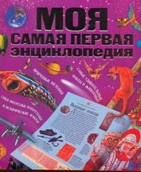 Жукова В.А - Моя самая первая энциклопедия обложка книги