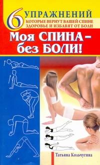 Кольчугина Татьяна - Моя спина - без боли обложка книги