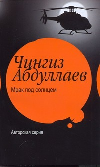 Абдуллаев Ч.А. - Мрак под солнцем обложка книги
