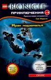 Фаршти Г. - Мрак подземелья' обложка книги