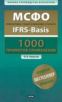 МСФО. Международные стандарты финансовой отчетности = IFRS-Basis + CD Аверчев И.В.