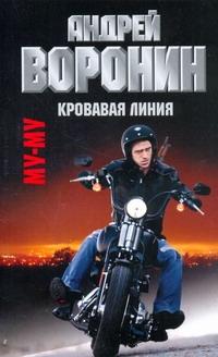 Воронин А.Н. - Му - Му. Кровавая линия обложка книги