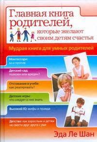 Ле Шан Э. - Мудрая книга для умных родителей обложка книги