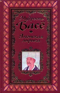 Адамчик В.В. - Мудрость Басе. Японская лирика : афоризмы обложка книги