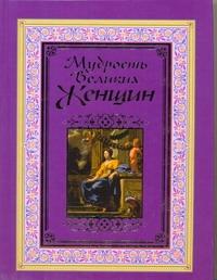 Адамчик М. В. - Мудрость великих женщин обложка книги