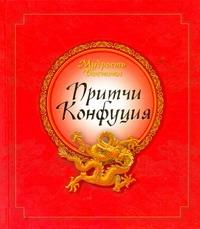 Адамчик М. В. - Мудрость Востока. Притчи Конфуция обложка книги