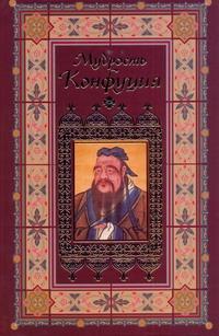 Адамчик М. В. - Мудрость Конфуция обложка книги