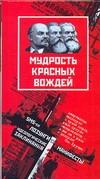 Зайцев Андрей - Мудрость красных вождей. SMS-ки, манифесты, лозунги, идеологические заклинания обложка книги