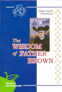 Мудрость отца Брауна обложка книги