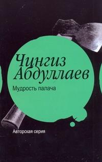 Абдуллаев Ч.А. - Мудрость палача обложка книги