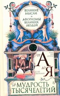 Мудрость тысячелетий от А до Я. Великие мысли и афоризмы великих людей обложка книги