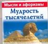 Голуб В. - Мудрость тысячелетий: мысли и афоризмы обложка книги