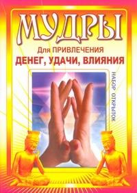 . - Мудры для привлечения денег, удачи, влияния обложка книги