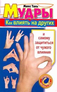 Таль Макс - Мудры. Как влиять на других и самому защититься от чужого влияния обложка книги