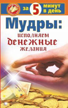 Таль Макс - Мудры: исполняем денежные желания за 5 минут в день обложка книги