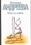Андреева Н.В. - Муж за алиби обложка книги