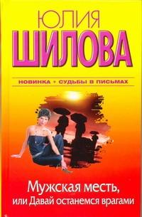 Шилова Ю.В. - Мужская месть, или Давай останемся врагами обложка книги
