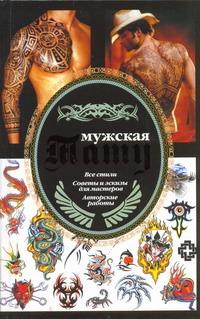 Кицюк Валерий - Мужская тату обложка книги