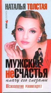 Толстая Наталья - Мужские несчастья. Плачу его слезами обложка книги