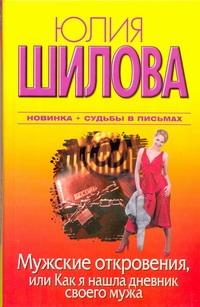 Шилова Ю.В. - Мужские откровения, или Как я нашла дневник своего мужа обложка книги