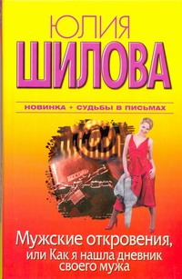 Мужские откровения, или Как я нашла дневник своего мужа Шилова Ю.В.