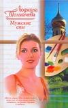 Толмачева Людмила - Мужские сны обложка книги