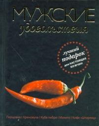 Юзеров Н. - Мужские удовольствия обложка книги