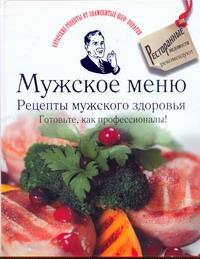 . - Мужское меню. Рецепты мужского здоровья. Готовьте, как профессионалы! обложка книги