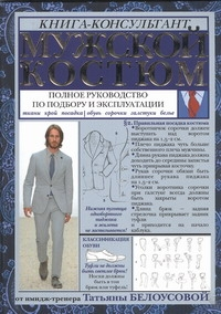 Белоусова Т. - Мужской костюм: Полное руководство по подбору и эксплуатации обложка книги