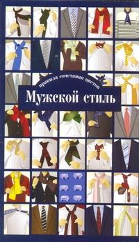 Милушова Рафия Сафиновна - Мужской стиль. Правила сочетания цветов обложка книги