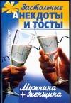 Мартынов В.И. - Мужчина + женщина обложка книги