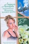 Леонидова Л. - Мужчина высшей пробы' обложка книги